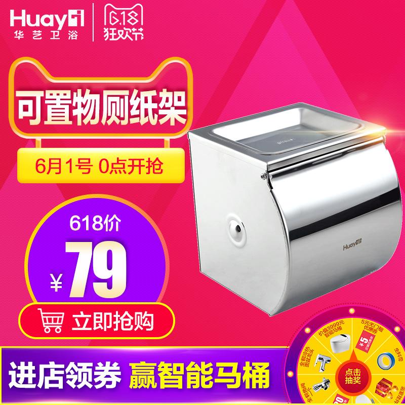 华艺卫浴围纸巾架TM6048