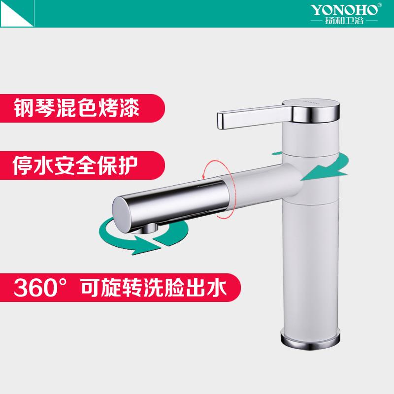 扬和卫浴可旋转台盆龙头YH-TPMP-19-01