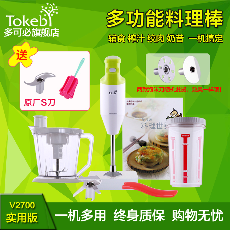 tokebi/多可必手持料理机v2700j