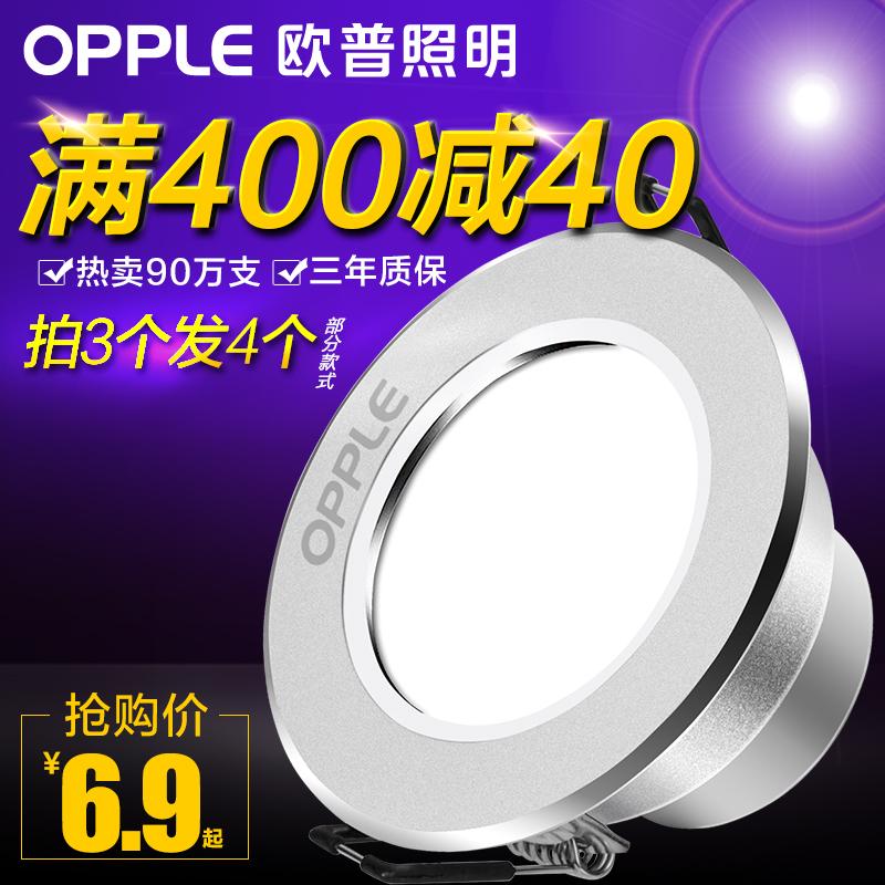 欧普照明led筒灯3w超薄天花灯12-LE-44803