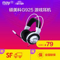 顺丰包邮 Somic/硕美科 g925头戴式游戏电脑耳机YY音乐重低音耳麦