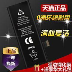 MELI苹果5电池 IPHONE5 IPHONE5S 5C 4S 6代PLUS手机内置电板正品