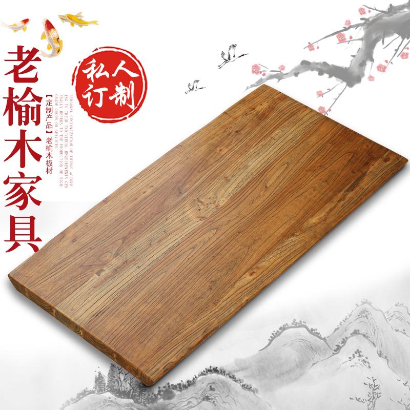 京岳老榆木板JYdz001