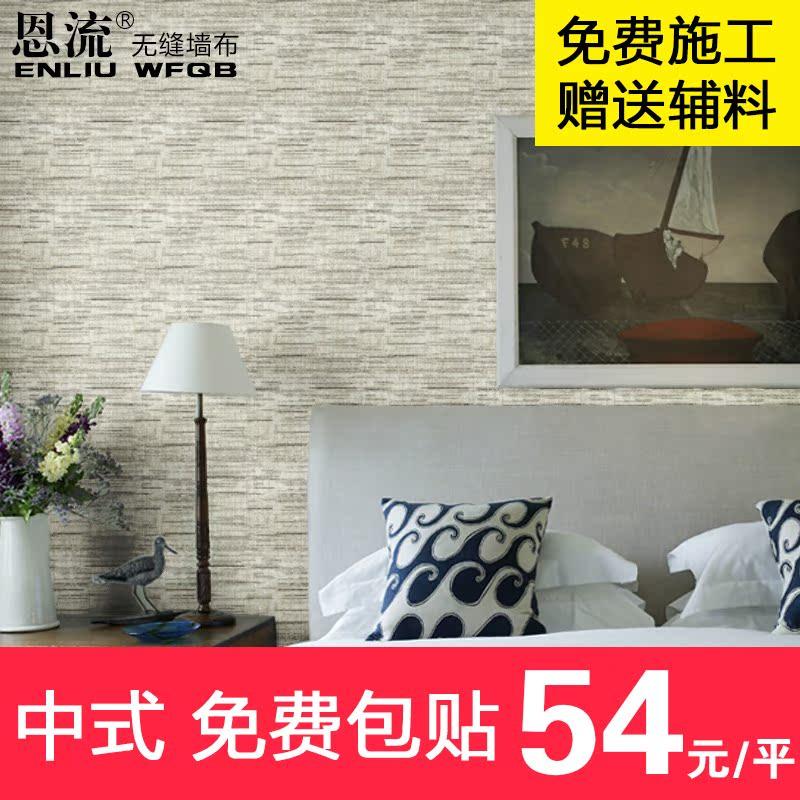 恩流无缝墙布纯素色家装壁布