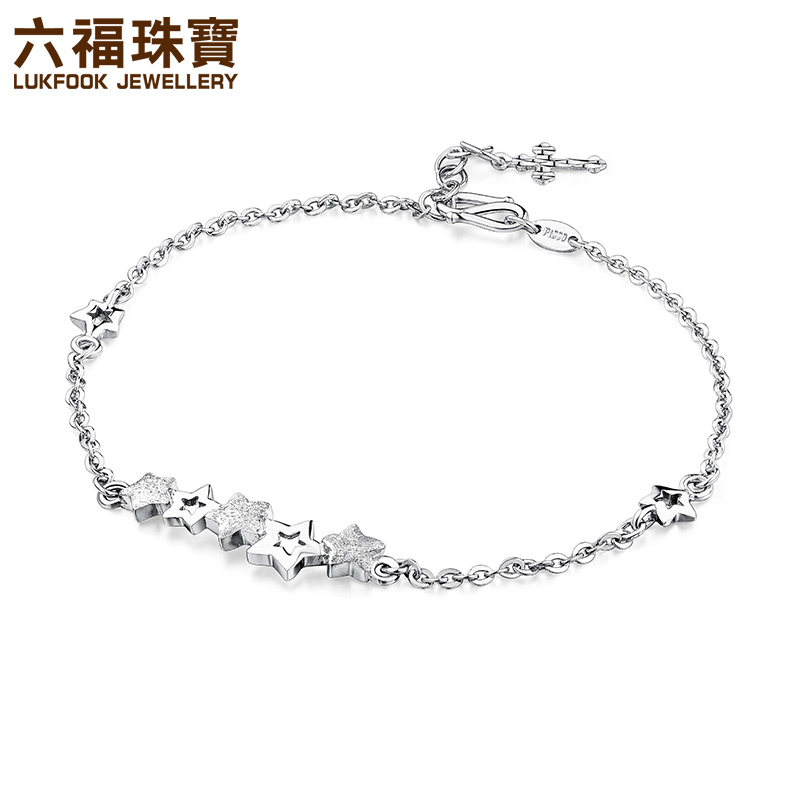 六福珠宝Pt990铂金手链女娉婷系列星情白金手链送礼计价HPP60001