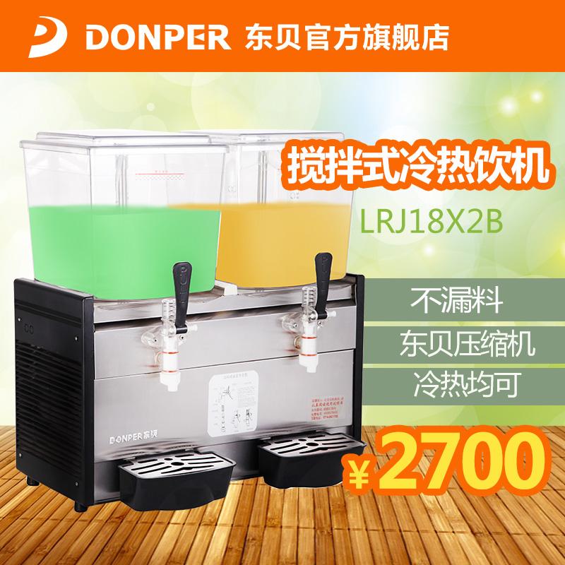 东贝饮料机双缸搅拌式冷热饮机lrj18x2