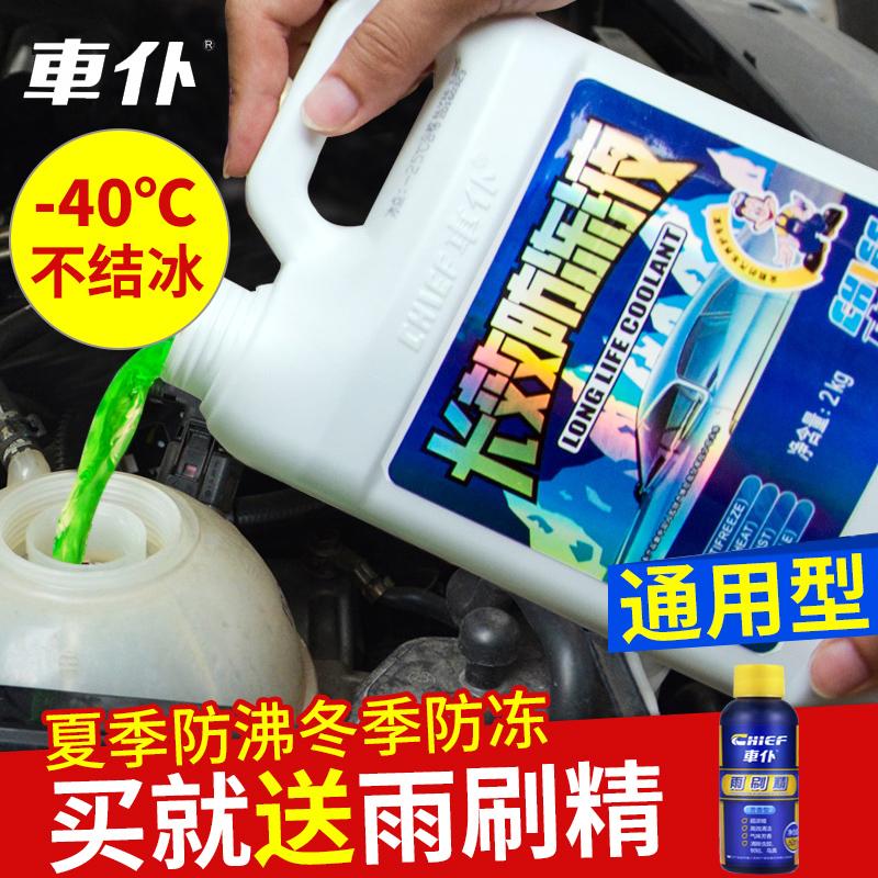 车仆汽车防冻液发动机冷却液冷冻液
