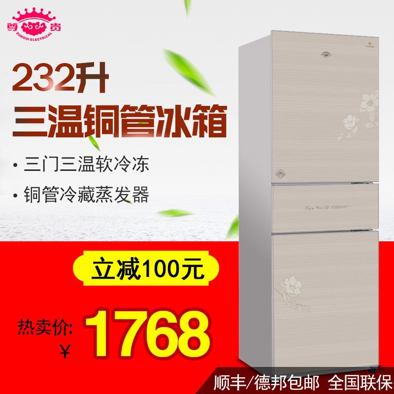 尊贵三门冰箱节能大容量家用电冰箱bcd232c