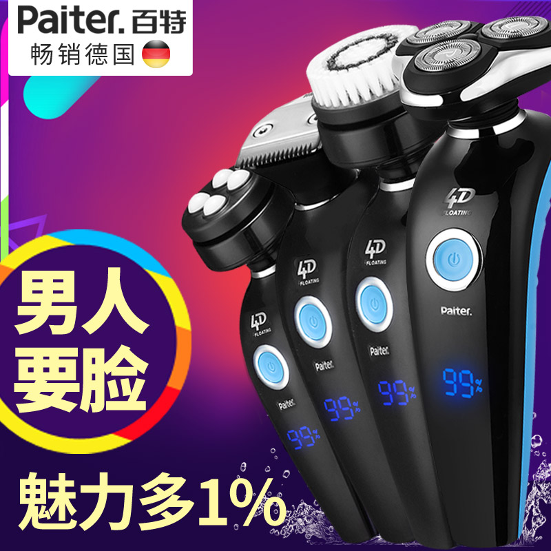 Электробритва Paiter  4D