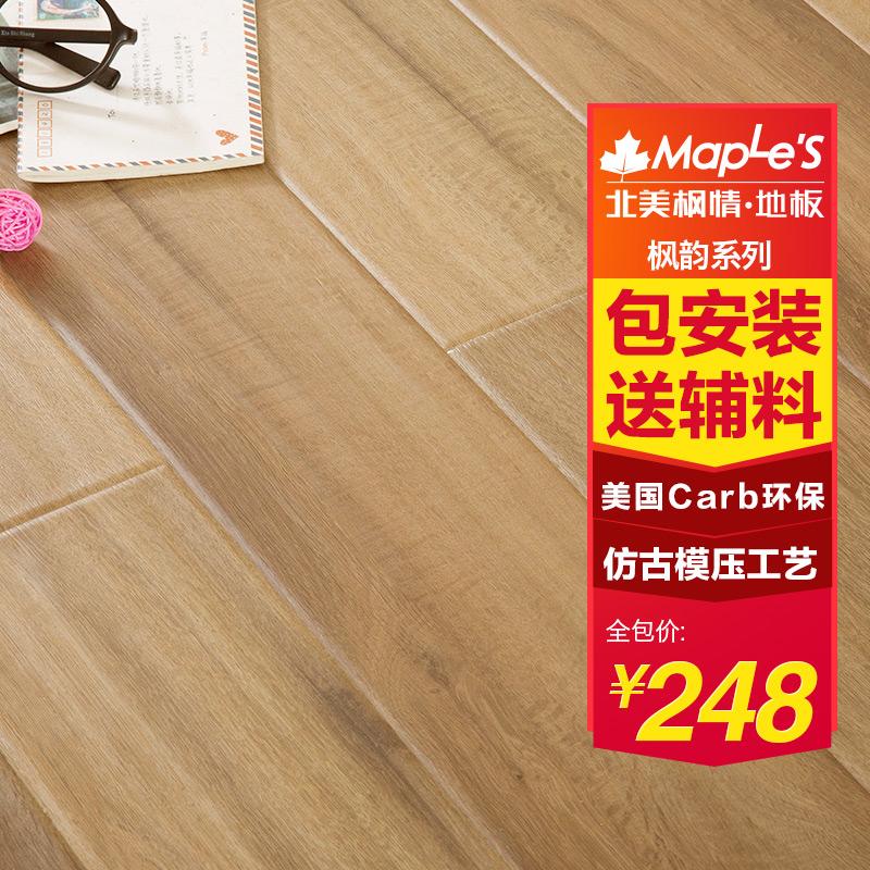 北美枫情强化复合地板 枫韵 系列