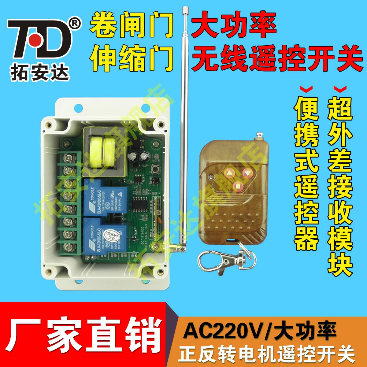 拓安达大棚卷帘机电机遥控器TAD-YK30A-2A-L
