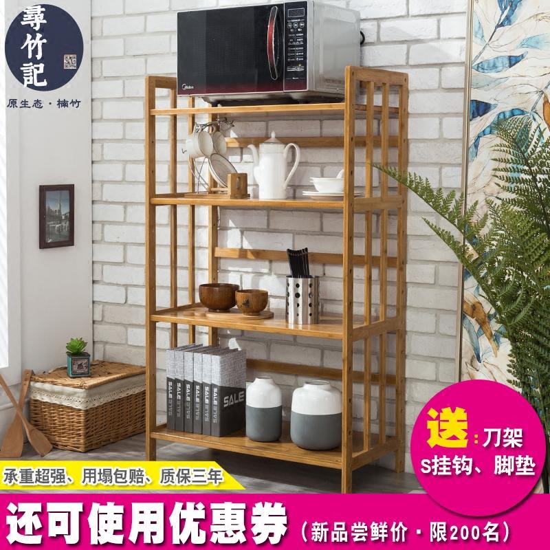 厨房置物架楠竹微波炉架调味料用品收纳架落地多层储物架烤箱架子