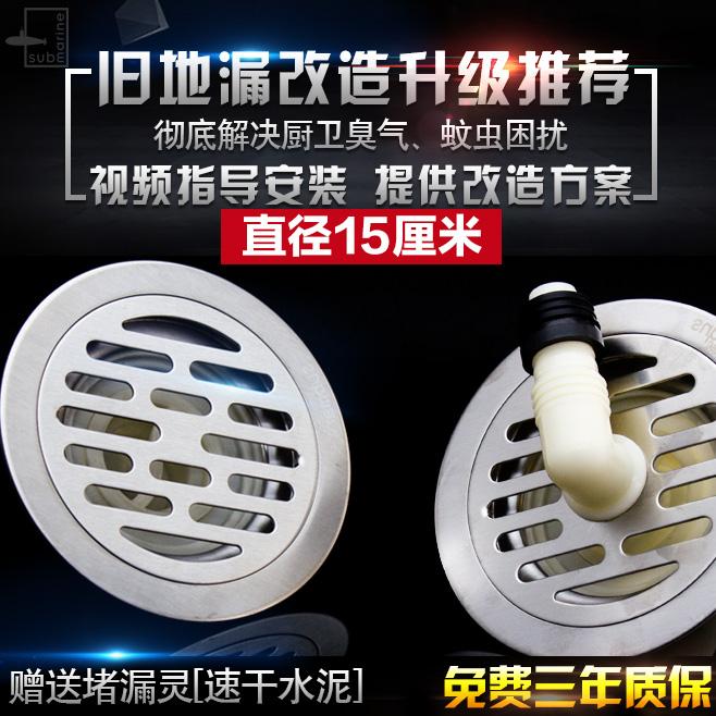 潜水艇圆形地漏防臭304不锈钢淋浴洗衣机下水道防臭圆地漏盖15cm