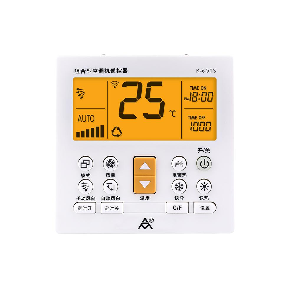 chunghop众合空调遥控器 K-650S