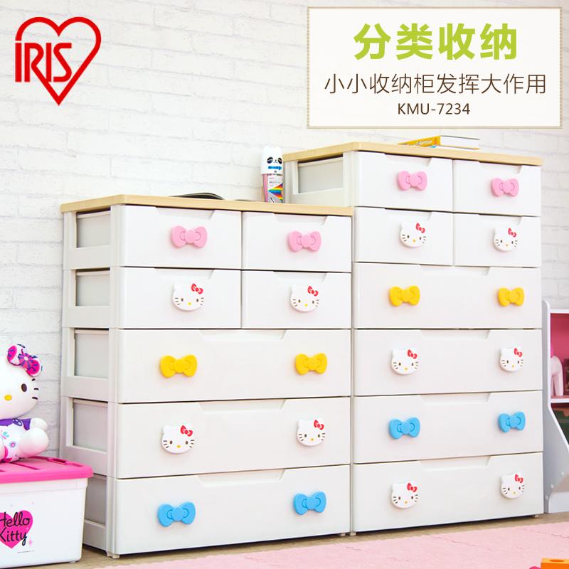 爱丽思IRIS Hello Kitty儿童环保抽屉式塑料整理柜收纳柜 KMU