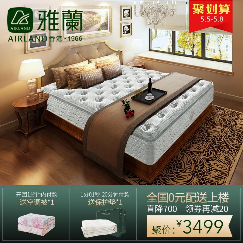 雅兰床垫唯爱高纯度乳胶床垫weiai999