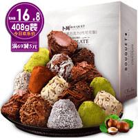 卜珂丝滑8口味松露形手工巧克力408克新年礼盒(代可可脂)