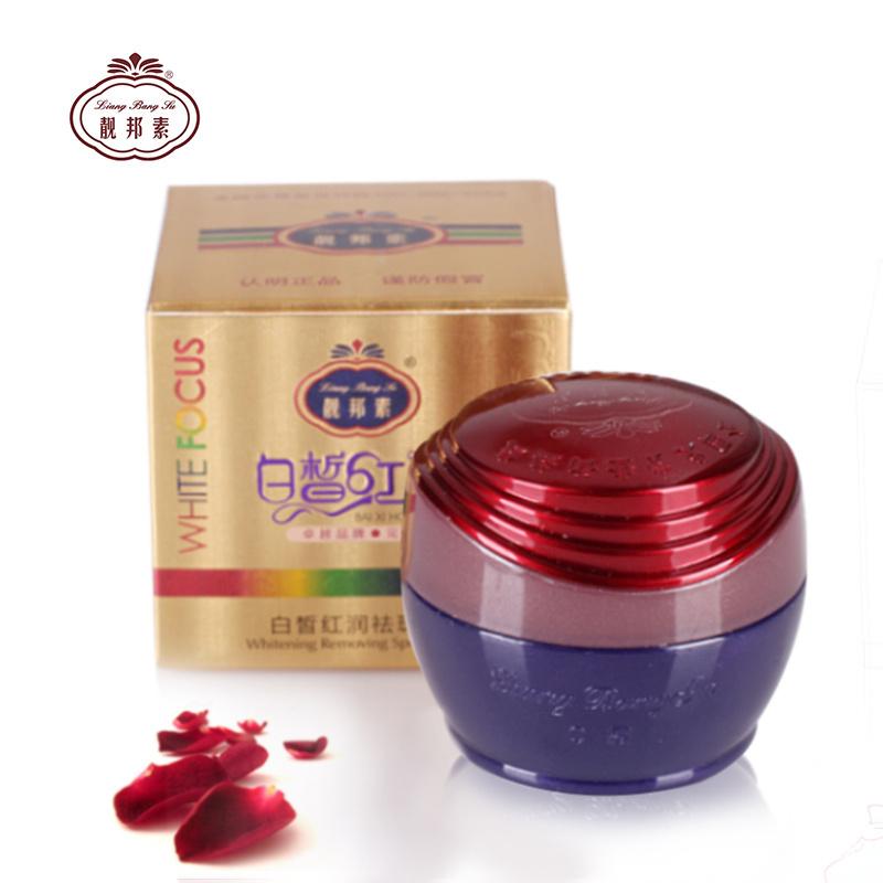 靓邦素白皙红润祛斑霜晚霜 20G