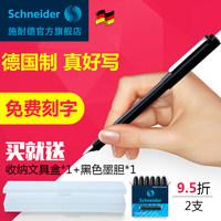 德国进口schneider施耐德钢笔BK406学生用练字钢笔 成人细尖