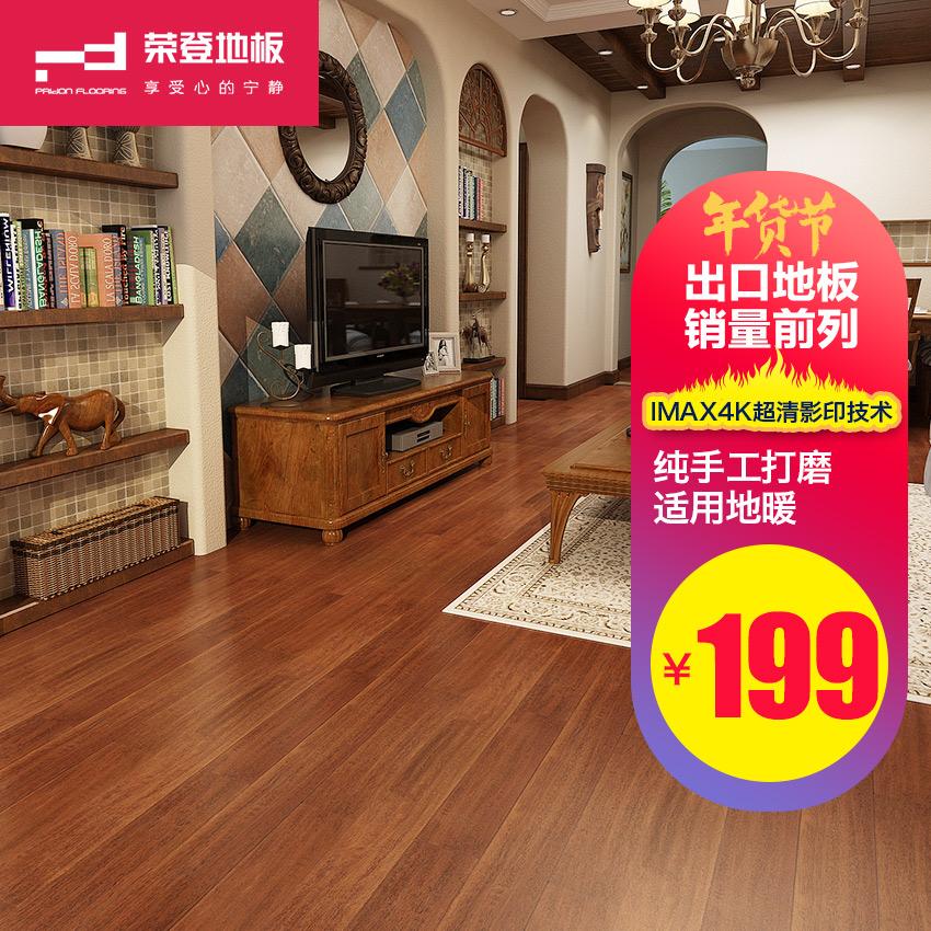 荣登 番龙眼浅红色实木地板