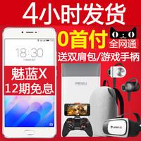 白金现货【12期0息 送6礼】Meizu/魅族 魅蓝X手机全网通