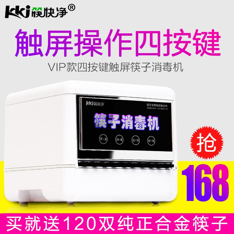 筷快净四按键版全自动筷子消毒机KKJ-KZ200C