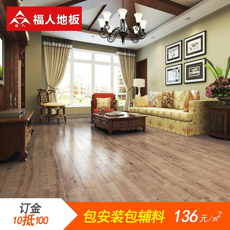福人 强化复合地板ZMRZ301
