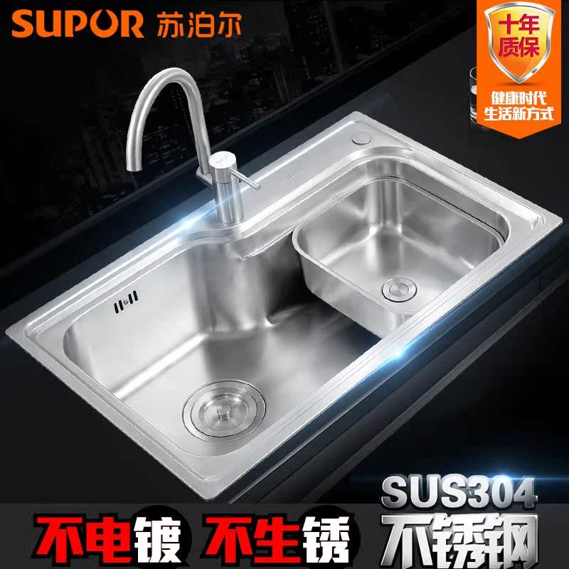 苏泊尔水槽938050-01-LS+217107-01-LS