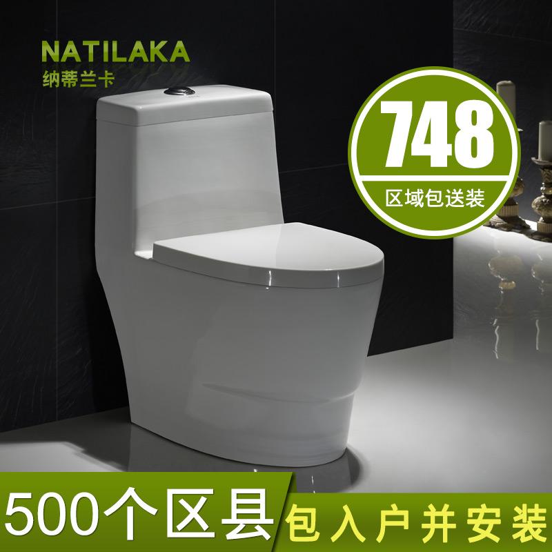 纳蒂兰卡卫浴洁具坐厕1060