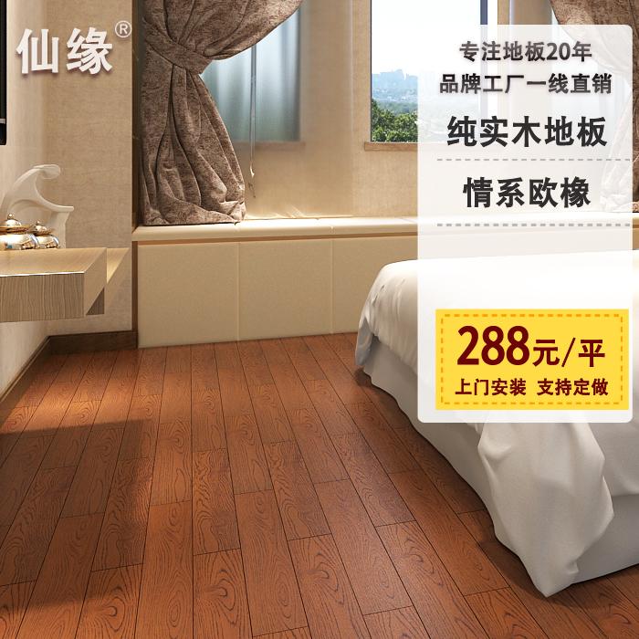 仙缘实 x8605美国红橡木地板