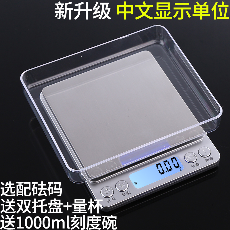 Precision mini home electronic scale kitchen scale for 0 1g kitchen scales