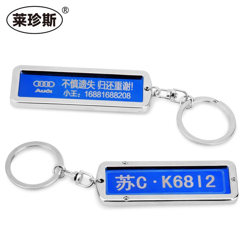 莱珍斯汽车钥匙扣1111