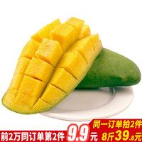 [前20000份同订单第二件9.9元] 越南芒果 热带水果香玉芒4斤包邮