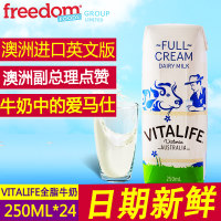 澳洲原装进口Vitalife维纯鲜牛奶UHT全脂纯牛奶整箱装250ml*24盒