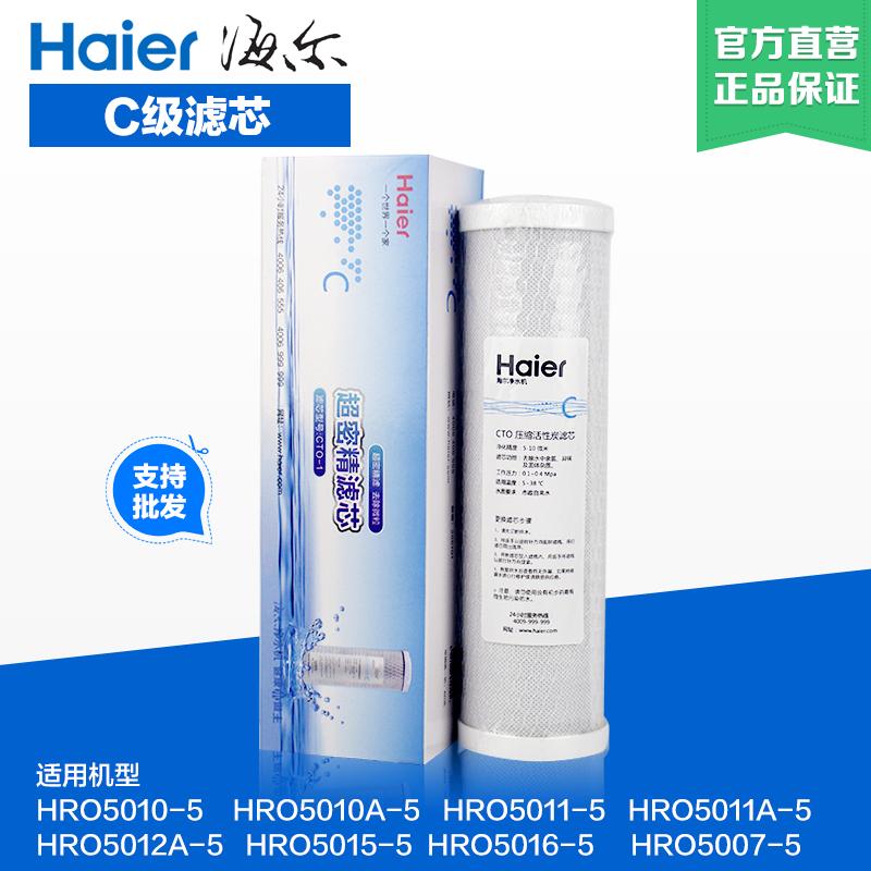 海尔净水器滤芯HRO5011-5012A-5015-5016压缩活性炭10寸原装配件
