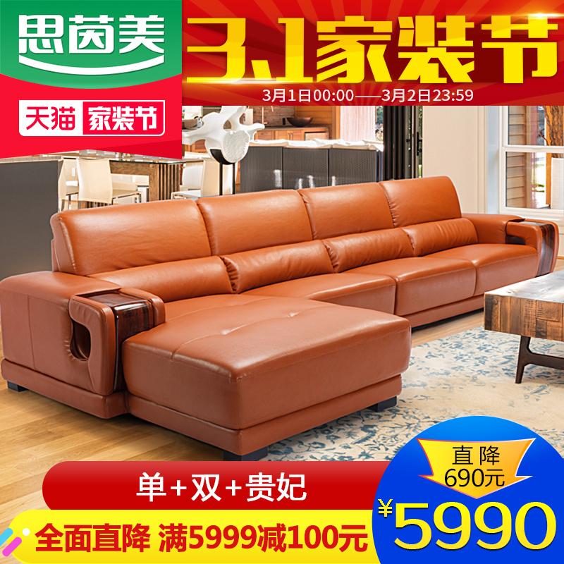 思茵美真皮沙发XA09