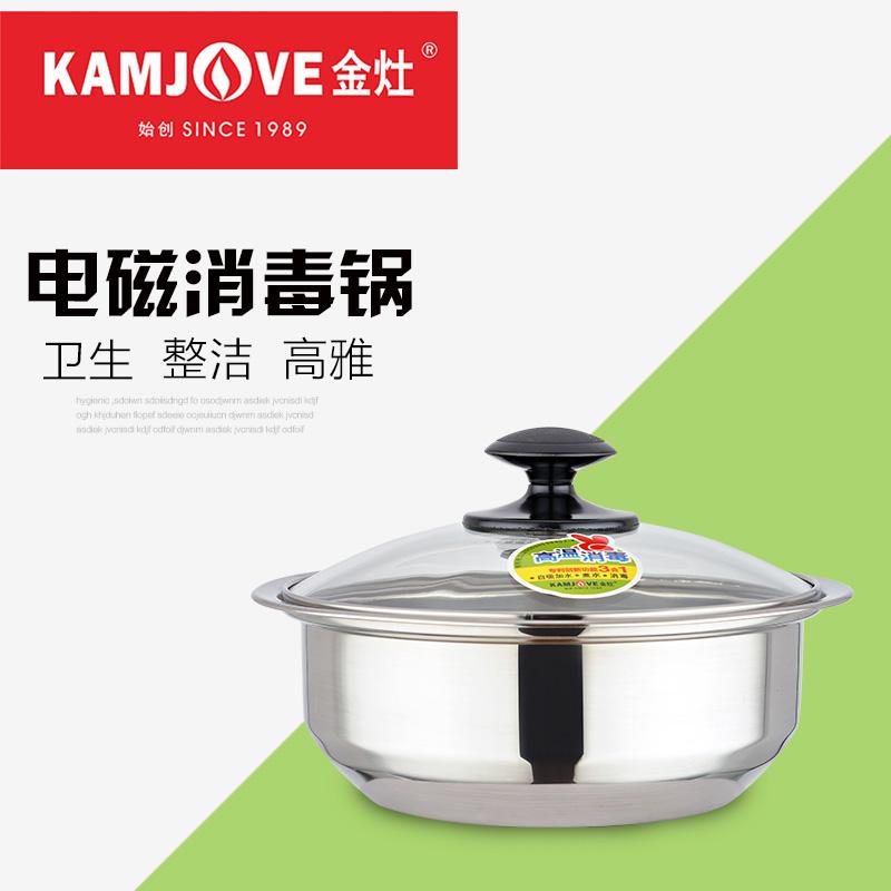 kamjove/金灶消毒锅电磁茶炉消毒锅
