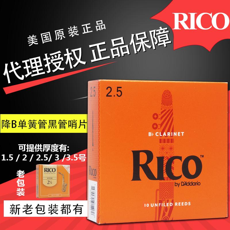 正品美国瑞口RICO降b单簧管黑管哨片黄盒橙盒2.5 3.0