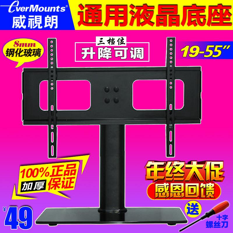 通用24-55寸液晶电视底座桌面挂架KKTV海尔模卡长虹索尼微鲸座架