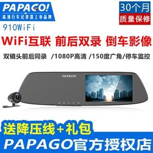 PAPAGO WiFi双镜头趴趴狗GoSafe910wifi 双镜头行车记录仪