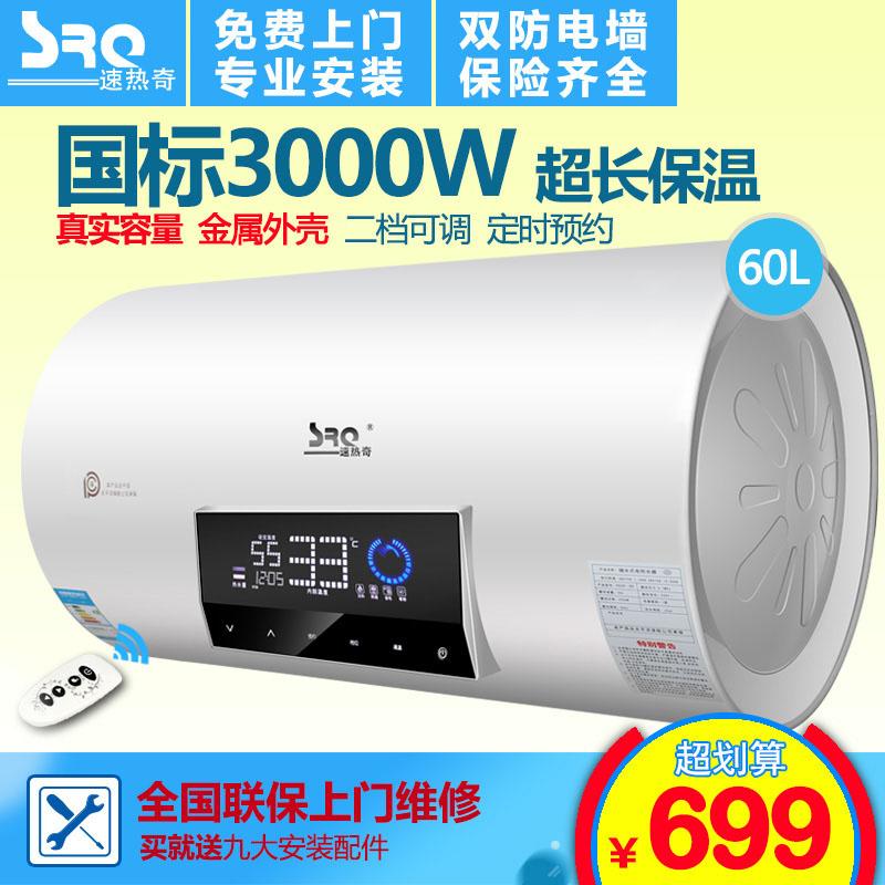 srq/速热奇60升电热水器srq905