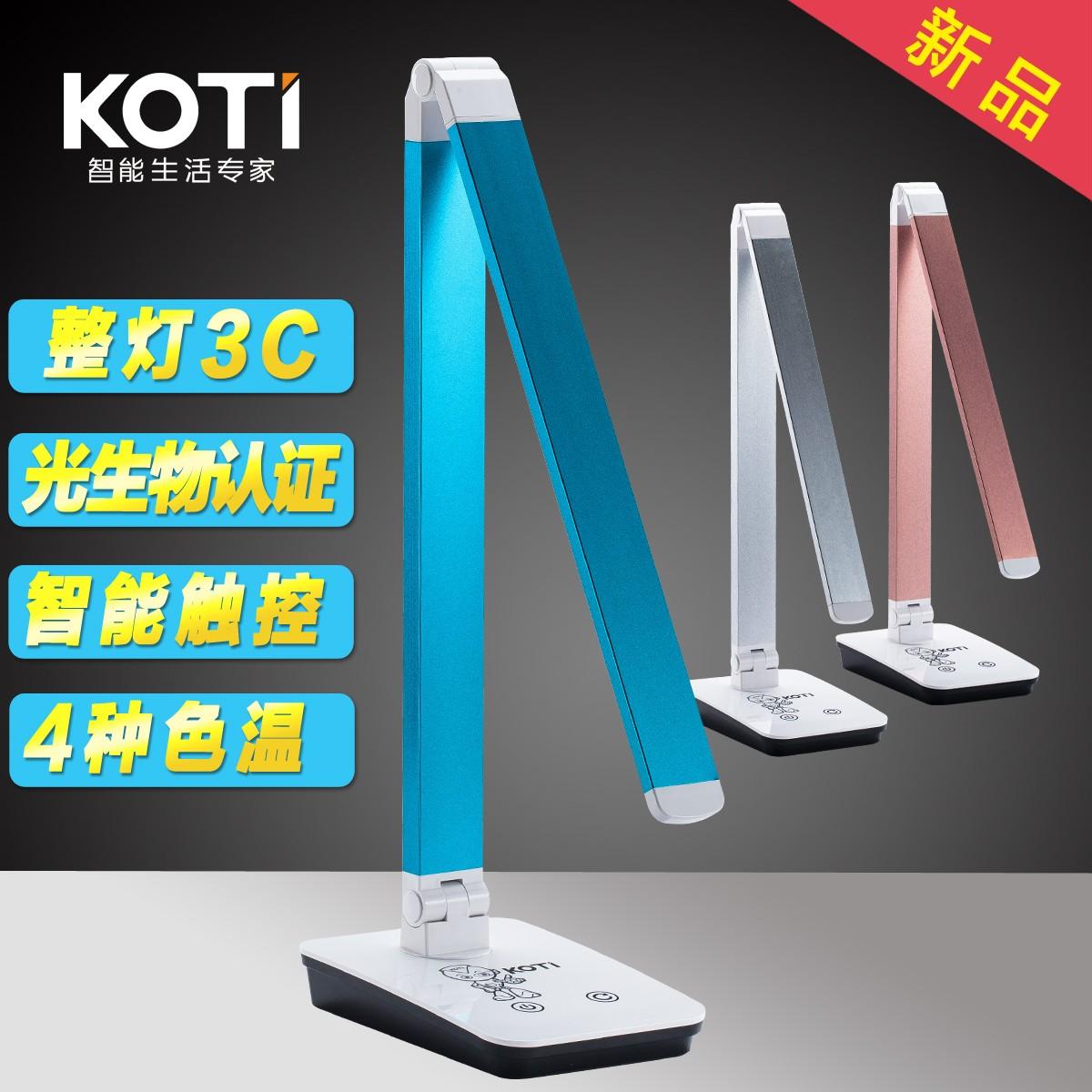 柯帝学习护眼led台灯KT-158