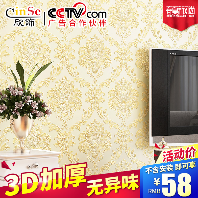 欣饰3d立体欧式墙纸H764