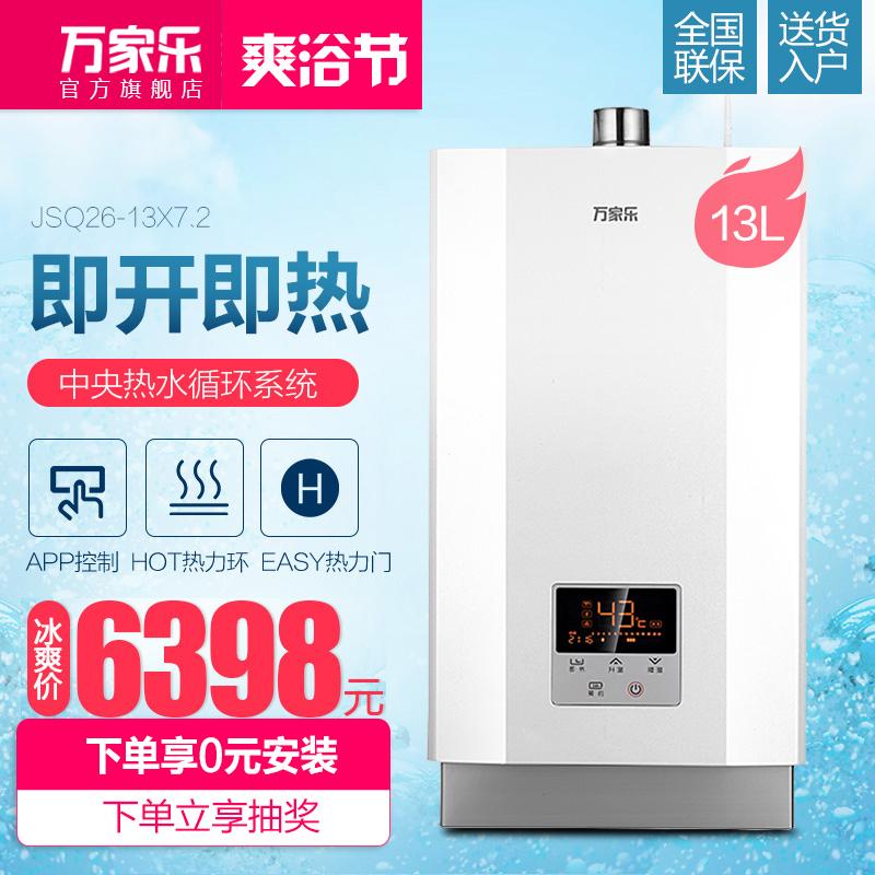 macro/万家乐燃气热水器jsq2613x7.2
