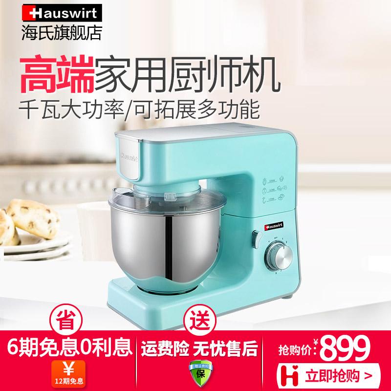 hauswirt/海氏家用多功能全自动厨师机hm741
