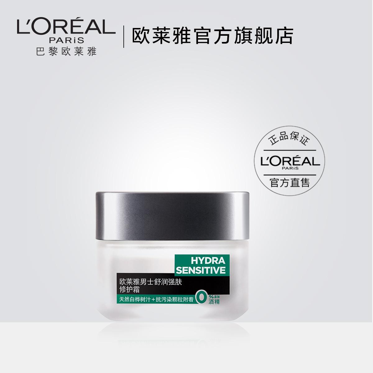 欧莱雅男士舒润强肤修护面霜补水滋润强韧修复调理敏感肌保湿正品