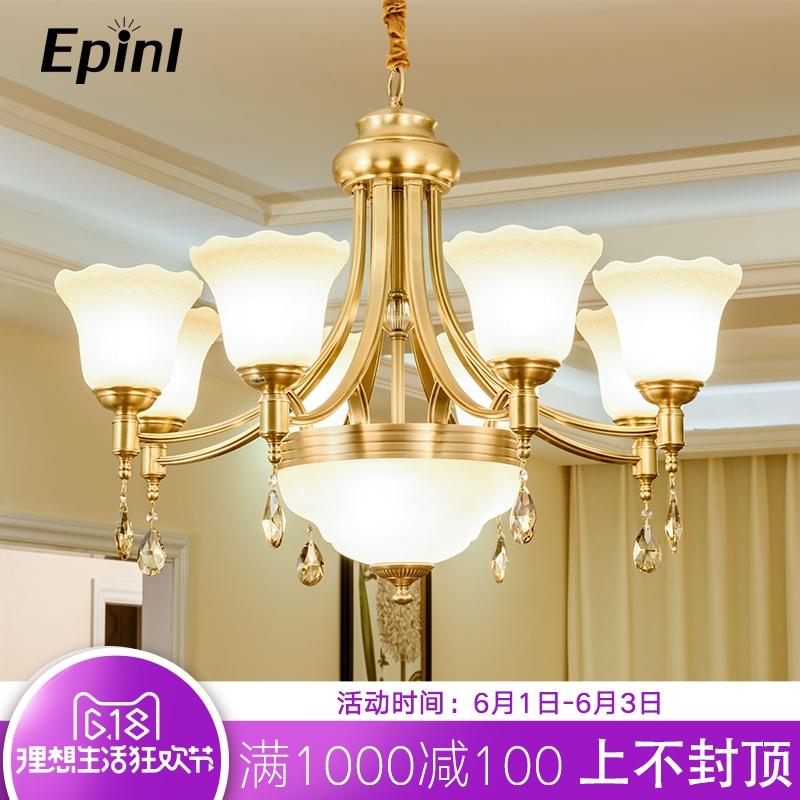Epinl欧式灯铜灯美式吊灯T16-新