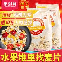 年货澳洲进口阿诺农场营养冲饮燕麦片 即食水果颗粒果仁谷物1kg*2
