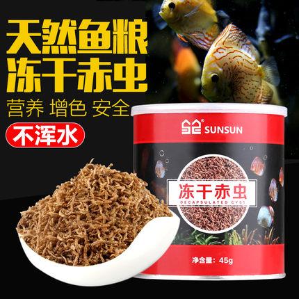 [sunsun森森旗舰店观赏鱼饲料]森森冻干赤虫红虫干孔雀鱼月销量651件仅售18元