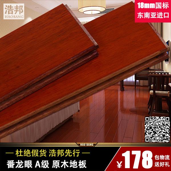 浩邦实木地板H8080